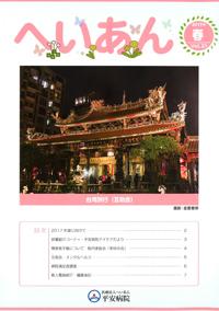 2017年春号 vol.21