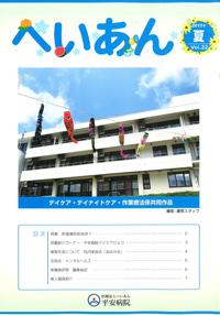 2017年 夏号 vol.22